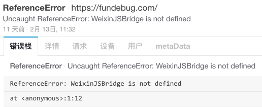 Fundebug WeixinJSBridge is not defined