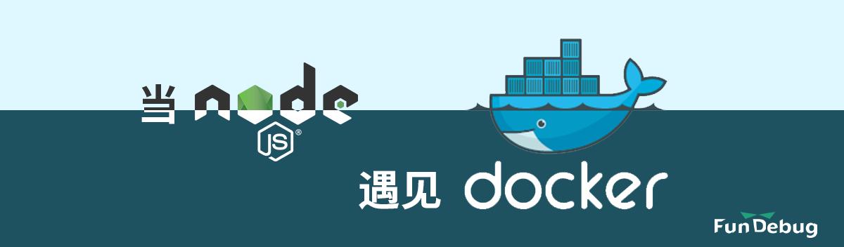 当Node js遇见Docker | Fundebug博客- 一行代码搞定BUG监控